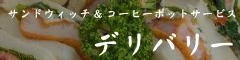 宮田屋デリバリー