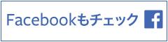 宮田屋フェイスブック
