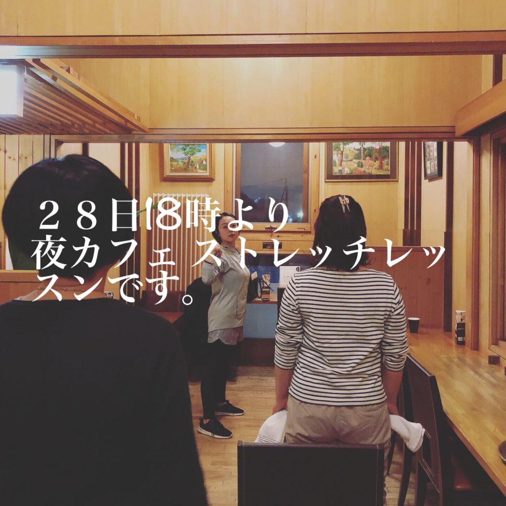第2回目の夜カフェでストレッチご予約受付中