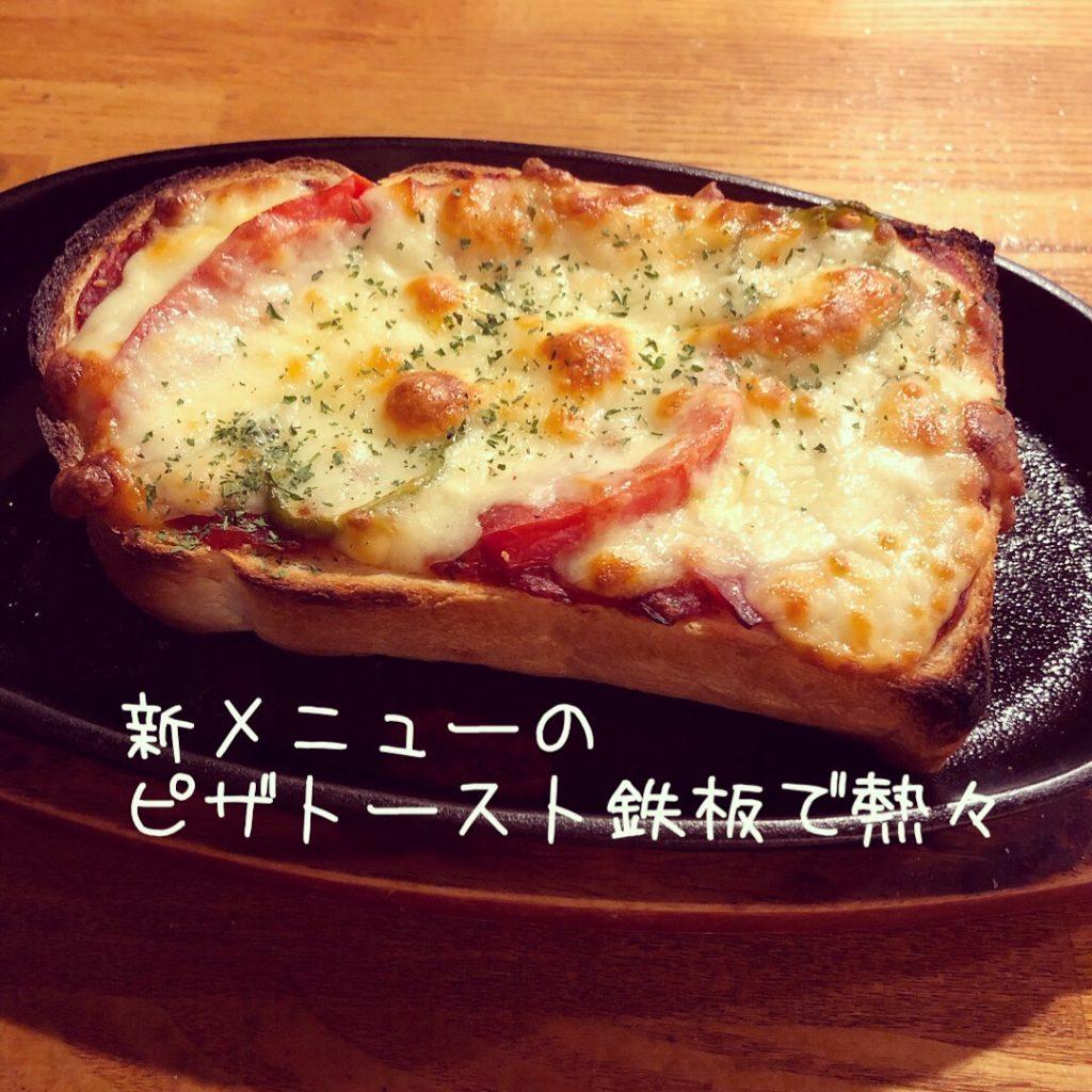 新メニューの鉄板ピザトースト