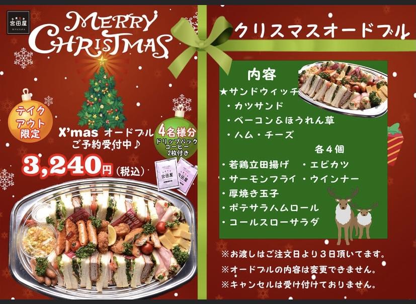 クリスマスオードブルご予約受け付け中です❗️